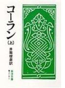 コーラン 改版 上 (岩波文庫)(岩波文庫)