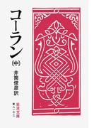 コーラン 改版 中 (岩波文庫)(岩波文庫)