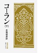 コーラン 改版 下 (岩波文庫)(岩波文庫)