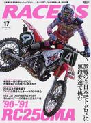 RACERS Vol.17(2012) オートマRC。それは本田宗一郎、最後の夢 (SAN−EI MOOK)