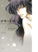 悪魔の花嫁 最終章 2(ミステリーボニータ)