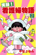 実録!看護婦物語 2(サスペリアミステリー)