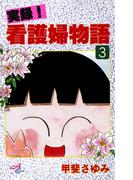 実録!看護婦物語 3(サスペリアミステリー)