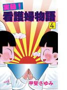 実録!看護婦物語 4(サスペリアミステリー)