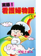 実録!看護婦物語 5(サスペリアミステリー)
