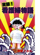 実録!看護婦物語 6(サスペリアミステリー)