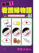 実録!看護婦物語 7(サスペリアミステリー)