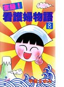 実録!看護婦物語 8(サスペリアミステリー)