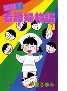 実録!看護婦物語 9(サスペリアミステリー)