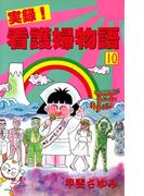 実録!看護婦物語 10(サスペリアミステリー)