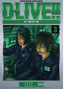 DーLIVE 3(少年サンデーコミックス)