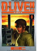 DーLIVE 8(少年サンデーコミックス)