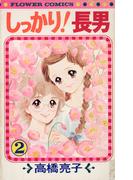 しっかり!長男 2(フラワーコミックス)