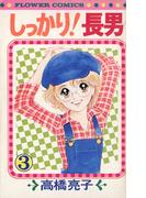しっかり!長男 3(フラワーコミックス)