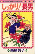 しっかり!長男 5(フラワーコミックス)