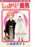 しっかり!長男 6(フラワーコミックス)