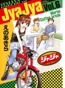 ジャジャ 6(サンデーGXコミックス)