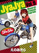 ジャジャ 9(サンデーGXコミックス)