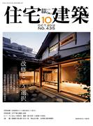 住宅建築2012年10月号(No.435)