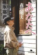 【期間限定価格】あなたへ(幻冬舎文庫)
