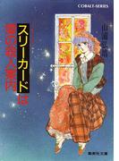 【シリーズ】スリーカードは愛の殺人案内(コバルト文庫)