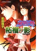 破妖の剣3 柘榴の影(コバルト文庫)