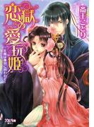 恋獄の愛玩姫【電子版書き下ろし付】(シフォン文庫)
