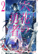 六花の勇者 2(ダッシュエックス文庫DIGITAL)