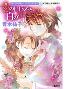 ヴィクトリアン・ローズ・テーラー27 恋のドレスと白のカーテン(コバルト文庫)