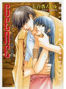 愛の戦闘 GENE6(キャラ文庫)