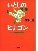 いとしのヒナゴン(下)(文春文庫)