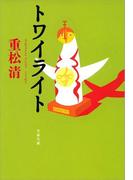 トワイライト(文春文庫)