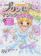 プリンセス★マジック 4 おねがい!魔法をとかないで!