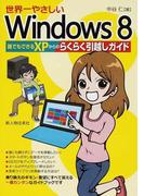 世界一やさしいWindows8 誰でもできるXPからのらくらく引越しガイド