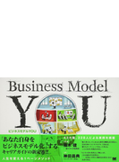 ビジネスモデルYOU キャリア再構築のための1ページメソッド