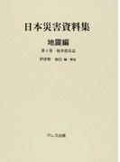 日本災害資料集 復刻 地震編第4巻 福井震災誌