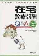 訪問診療・訪問看護のための在宅診療報酬Q&A 2012−13年版