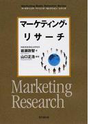 マーケティング・リサーチ (DO BOOKS マーケティング・ベーシック・セレクション・シリーズ)