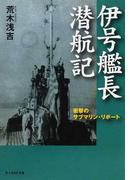 伊号艦長潜航記 衝撃のサブマリン・リポート 新装版
