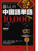 暮らしの中国語単語10,000 何から何まで言ってみる