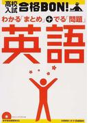 高校入試合格BON!英語 わかる「まとめ」+でる「問題」 新版