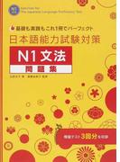 日本語能力試験対策N1文法問題集 基礎も実践もこれ1冊でパーフェクト