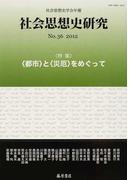 社会思想史研究 社会思想史学会年報 No.36(2012) 特集・〈都市〉と〈災厄〉をめぐって