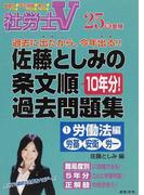 佐藤としみの条文順過去問題集 社労士V 25年受験1 労働法編