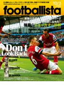 海外サッカー週刊誌footballista No.275