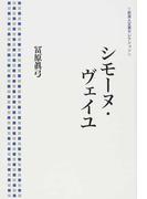 シモーヌ・ヴェイユ (岩波人文書セレクション)