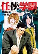 任侠学園2(マンサンコミックス)