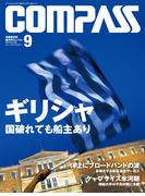 海事総合誌COMPASS2012年9月号