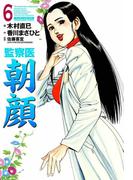 監察医朝顔 6(マンサンコミックス)