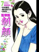 監察医朝顔 7(マンサンコミックス)